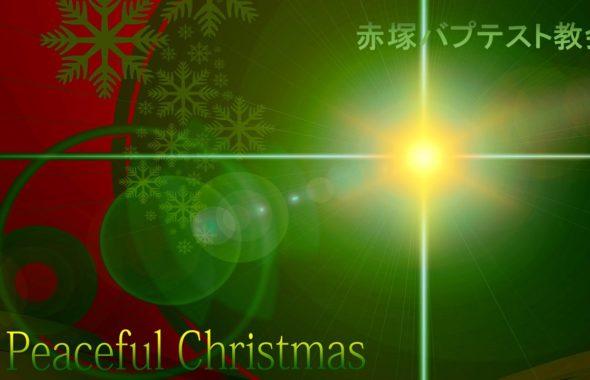 【クリスマス・イヴ礼拝】2020年12月24日 「別の道を通って歩もう」