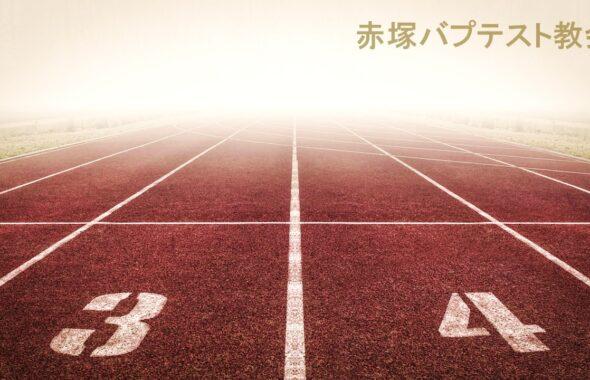 【礼拝説教】2021年1月17日「目標を目指して走る」