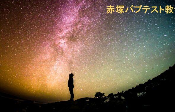 【礼拝説教】2021年5月30日「神がみ心に留めてくださった者」