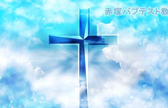 【礼拝説教】2021年6月27日「主が来られる日まで」