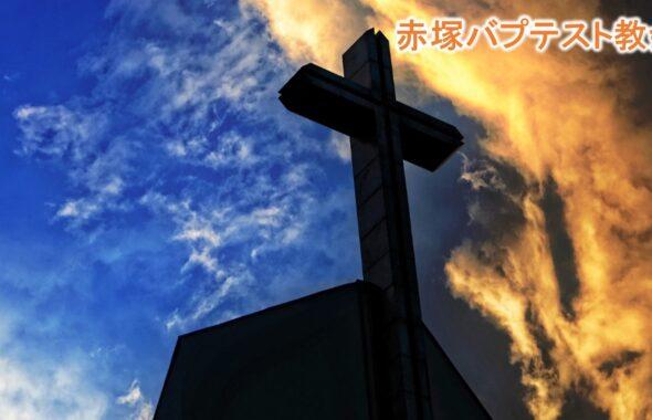 【礼拝説教】2021年8月29日「聖なる山に住む」