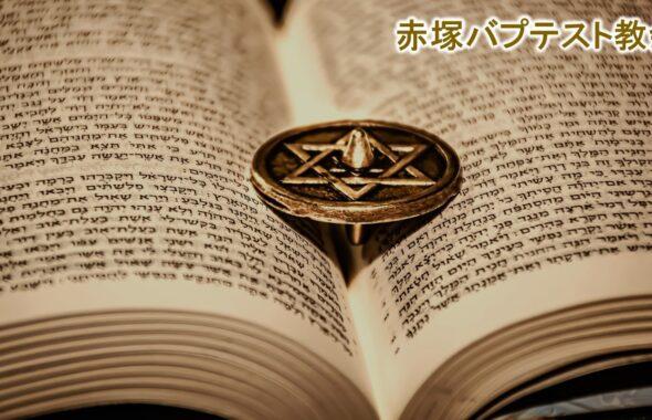 【礼拝説教】2021年9月5日「救い主は私の主」